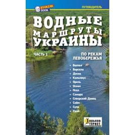 Путеводитель «Водные маршруты Украины. Часть 1. По рекам Левобережья»