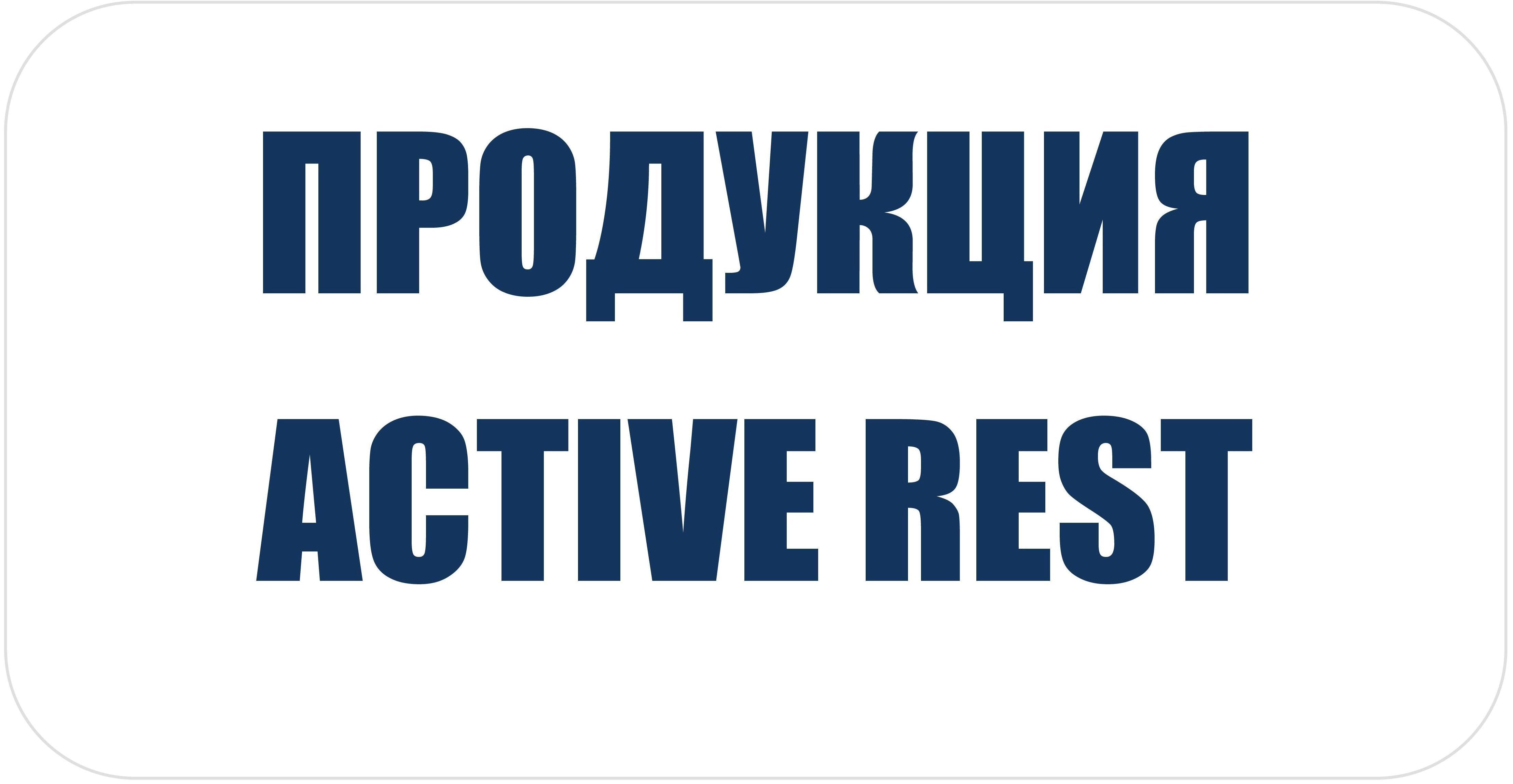 Каталог продукции Active-Rest