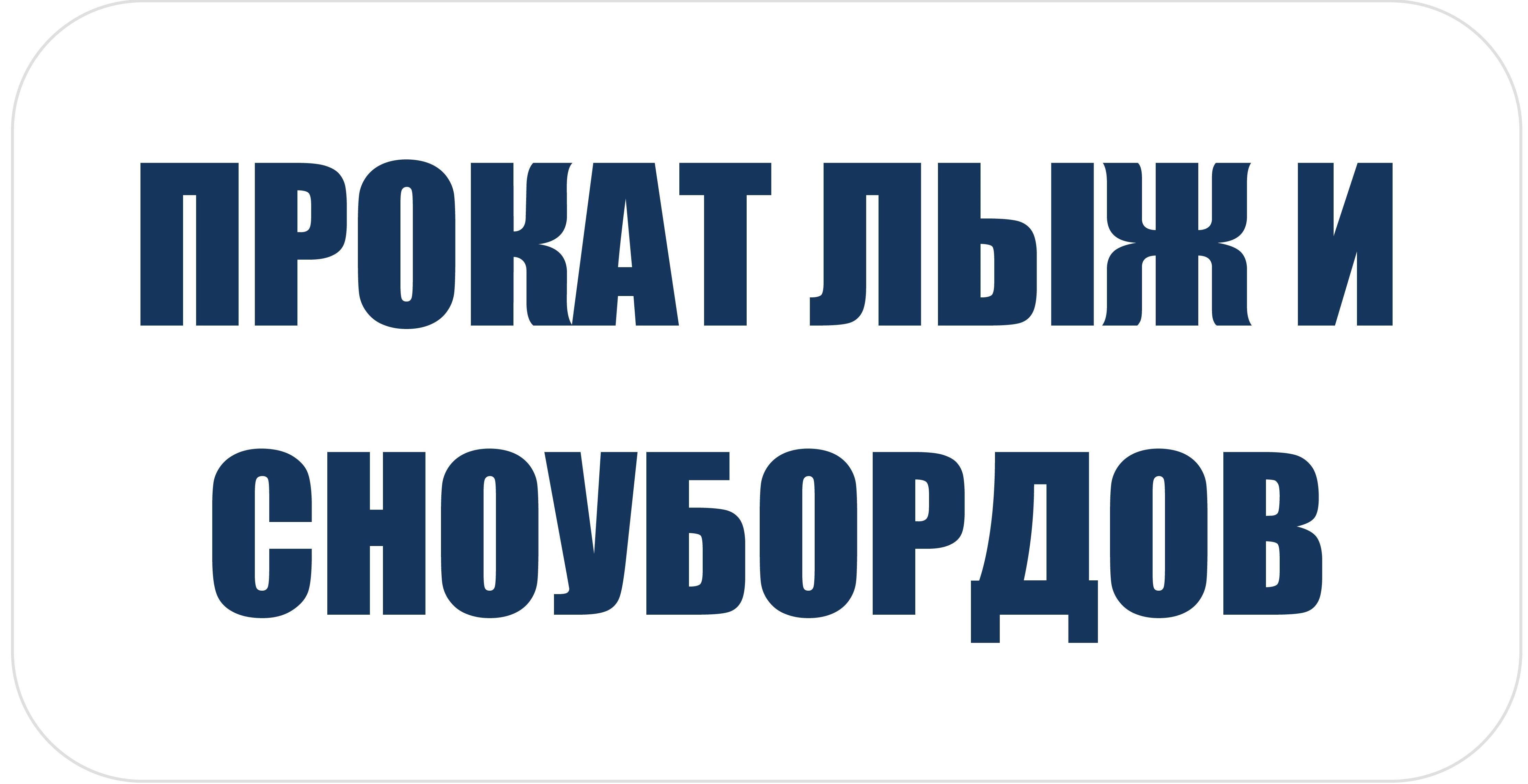 Прокат горнолыжного снаряжения Киев