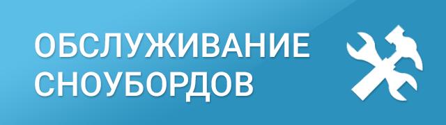 Ремонт и обслуживание сноубордов в Киеве