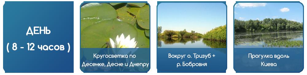 Маршруты по Десенке, Десне и Днепру, остров Тризуб, река Бобровня, прогулки вдоль Киева